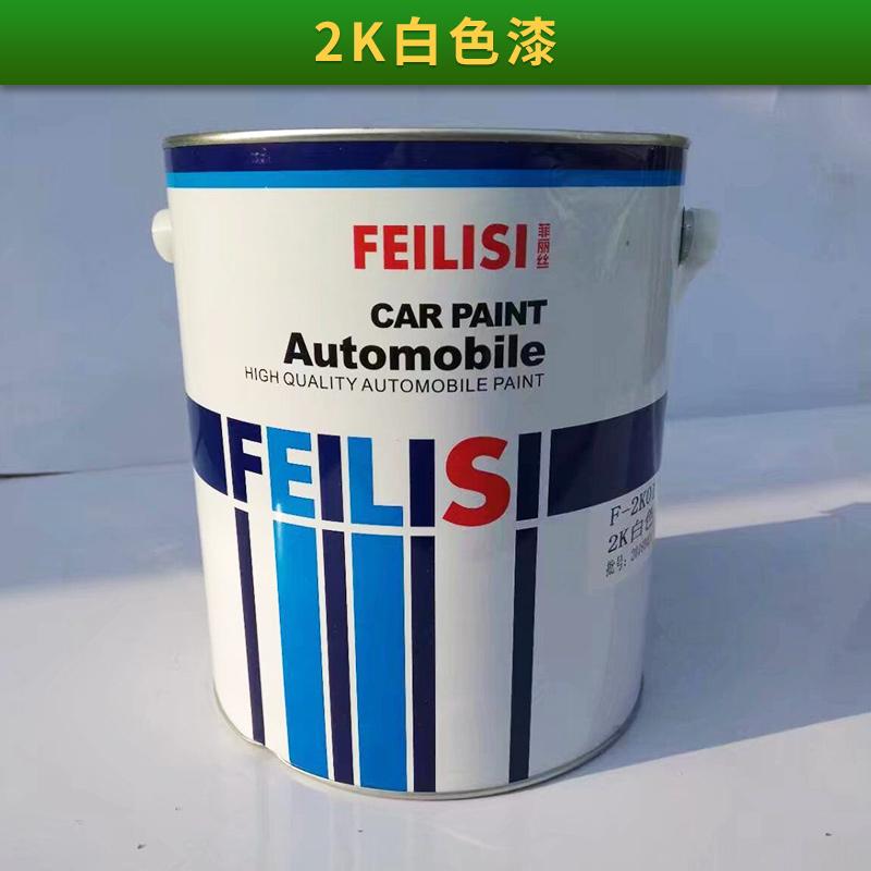 2K白色漆价格高品质纯白色快干汽车油漆涂料喷漆烤漆成品漆