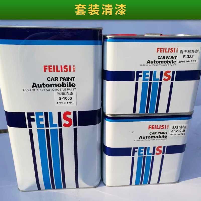 菲丽丝小包装套装清漆汽车全车喷涂修补清漆/固化剂/稀释剂批发