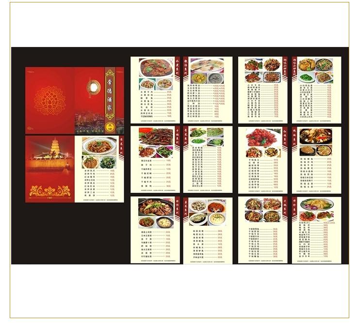 餐饮企业菜单 酒店菜谱高档菜谱印刷 印之彩印刷