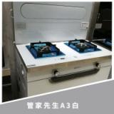 管家先生A3白 集成灶 侧吸式吸油烟机 燃气灶 消毒柜 一体机 欢迎来电订购