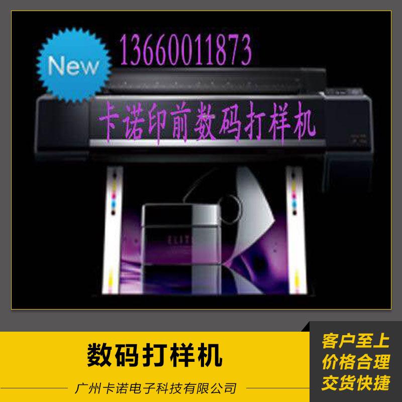 数码打样机 数码喷绘 数码直喷 喷绘打印机 欢迎来电订购