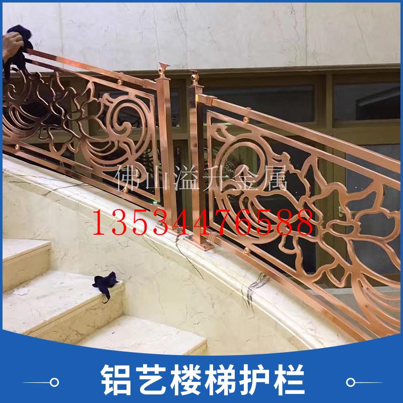 高品质别墅铝艺楼梯护栏 雕花设计护栏 铝板雕刻护栏 厂家直销订制
