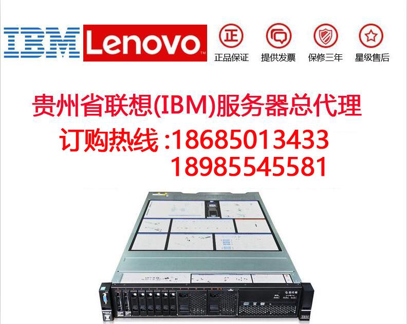 贵州贵阳联想X3650M5服务器代理商报价,现货促销!