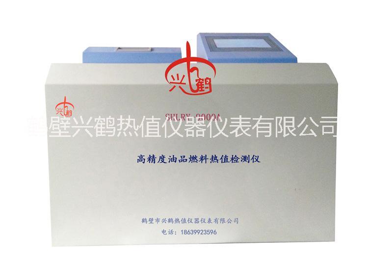 剖析燃油热值检测仪|燃料油热值仪为啥化验油发热量那么准确?醇基油热值机亮点解读