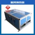 厂家直销 新风换热器 螺旋板式换热器 板式换热器 不锈钢水水换热