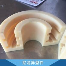 山东 尼龙异型件厂家加工定制异型尼龙配件 精密耐磨尼龙垫片 抗冲击尼龙制品轴承套图片