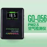 供应家用PM2.5空气检测仪不带温湿度