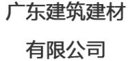 广东建筑建材有限公司