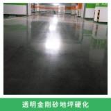 透明金刚砂地坪硬化停车场/工厂车间耐磨防尘地坪固化工程施工
