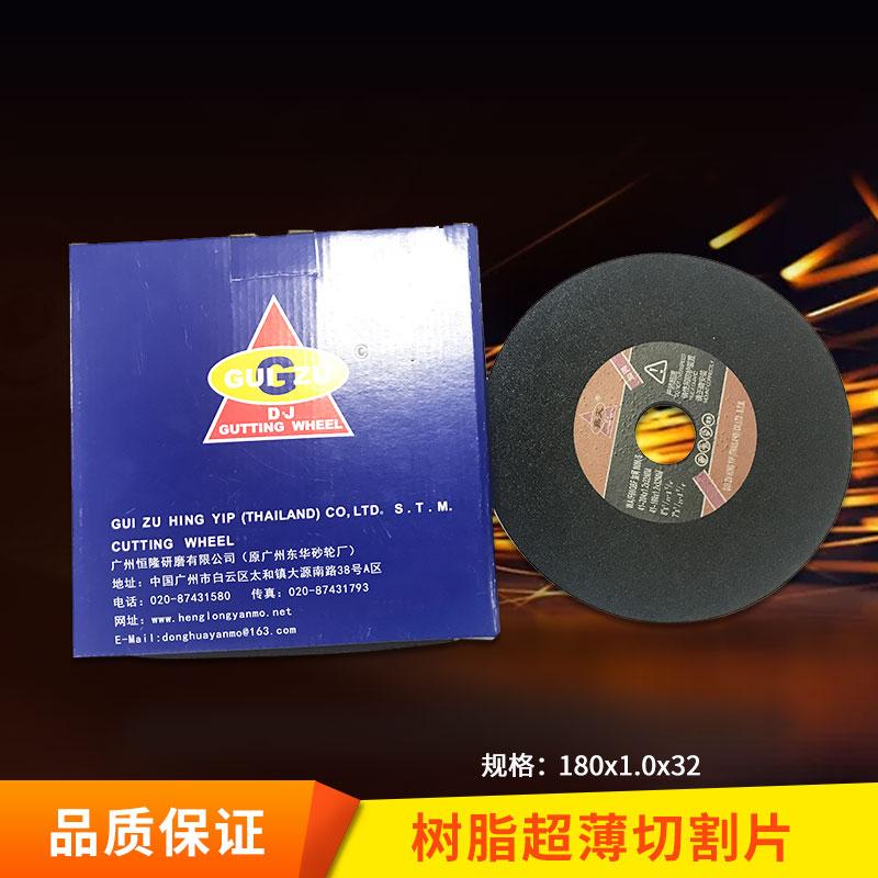 树脂超薄切割片180x1.0x32磨床用高速砂轮砂轮片树脂切割片