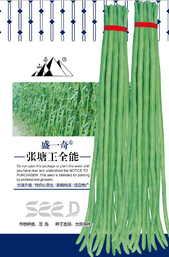 豇豆种子 张塘王全能豇豆种子 盛琪种子公司批发高品质菜豆种子 内江种子公司