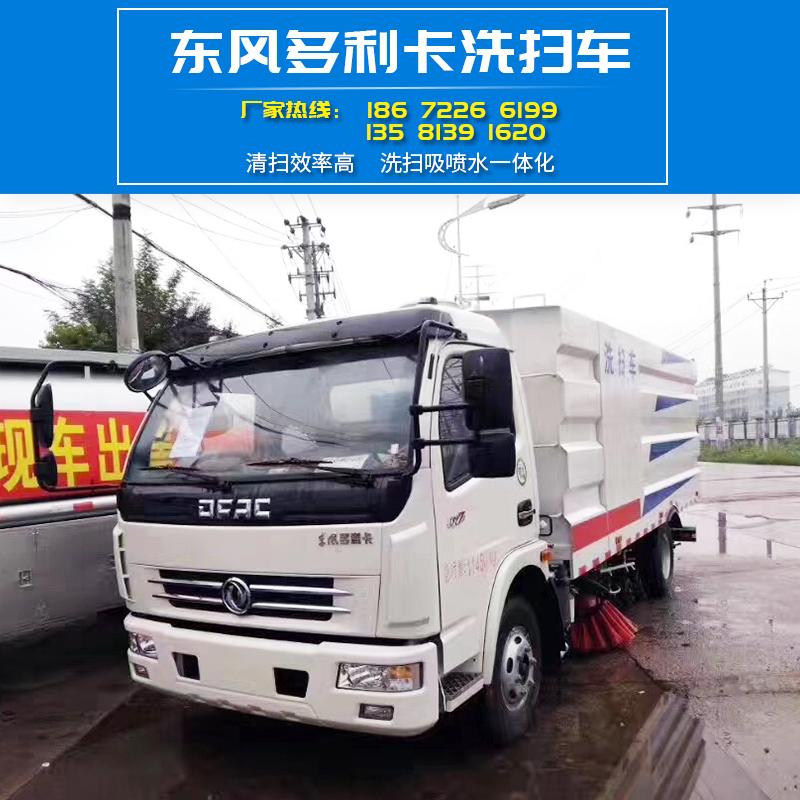 东风多利卡洗扫车 程力洗扫车清扫车 选车到程力欢迎致电厂家订购
