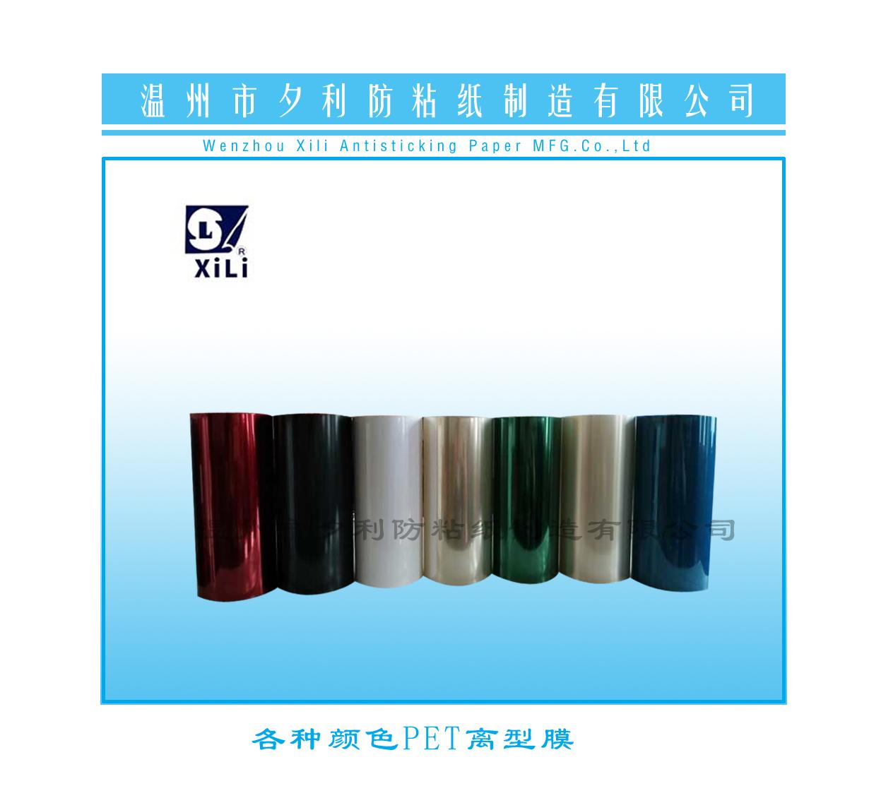 厂家供应 PET离型膜 耐高温PET聚脂离型膜 氟塑膜 高品质