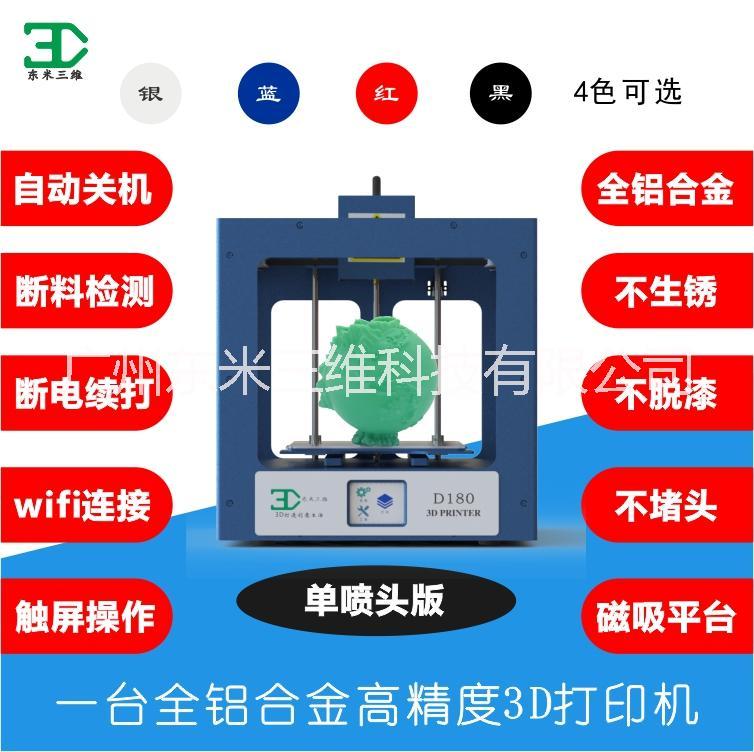 供应东米三维高精度 断电断料续打  WIFI连接  单色3D打印机