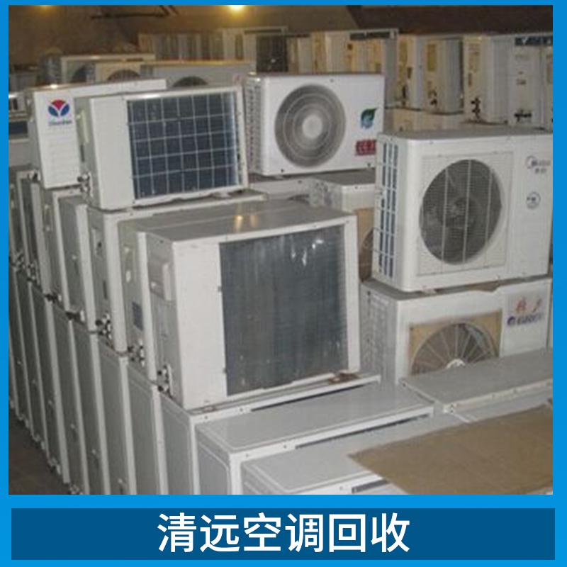 清远空调回收图片/清远空调回收样板图 (3)