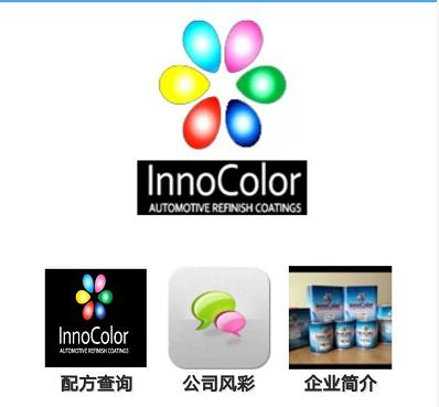InnoColor智能调色系统,InnoColor汽车漆加盟-工业漆-广告漆调色