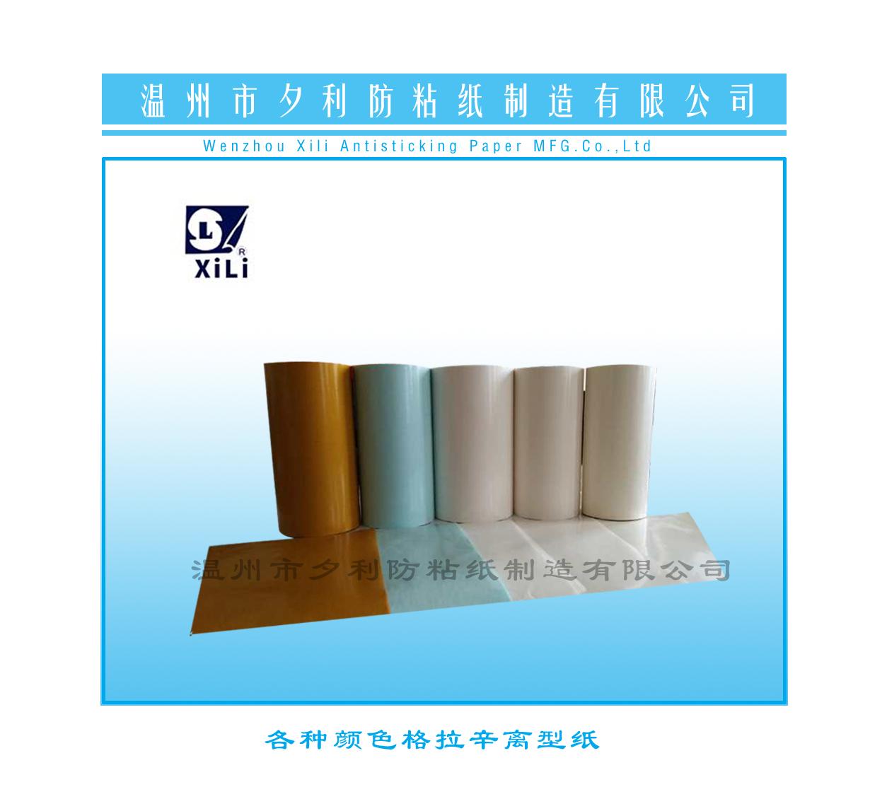 供应优质60g-120g格拉辛离型纸 离型纸 多种颜色离型纸
