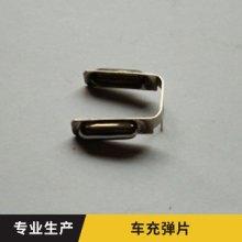 东莞车充弹片厂家 车载充电器弹片-生产厂家-厂家定制-加工图片