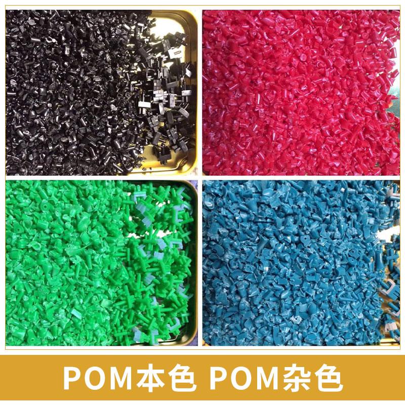 POM本色/POM杂色破碎料、水口料、粉碎料 聚缩醛再生料颗粒