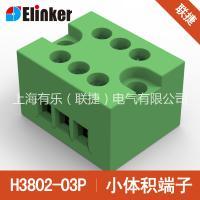 3位/3线接线端子长25/上海联捷微型固定式接线端子 上海联捷小型便捷端子