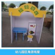 幼儿园区角游戏屋图片