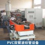 PVC双臂波纹管设备 双壁波纹管挤出机 PVC PP PE波纹管挤出生产线 欢迎来电咨询