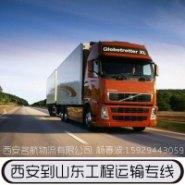 西安到山东货物运输图片
