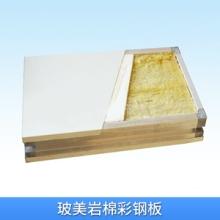 玻美岩棉彩钢板厂家直销 防腐防火岩棉夹心彩钢 多种型号规格批发