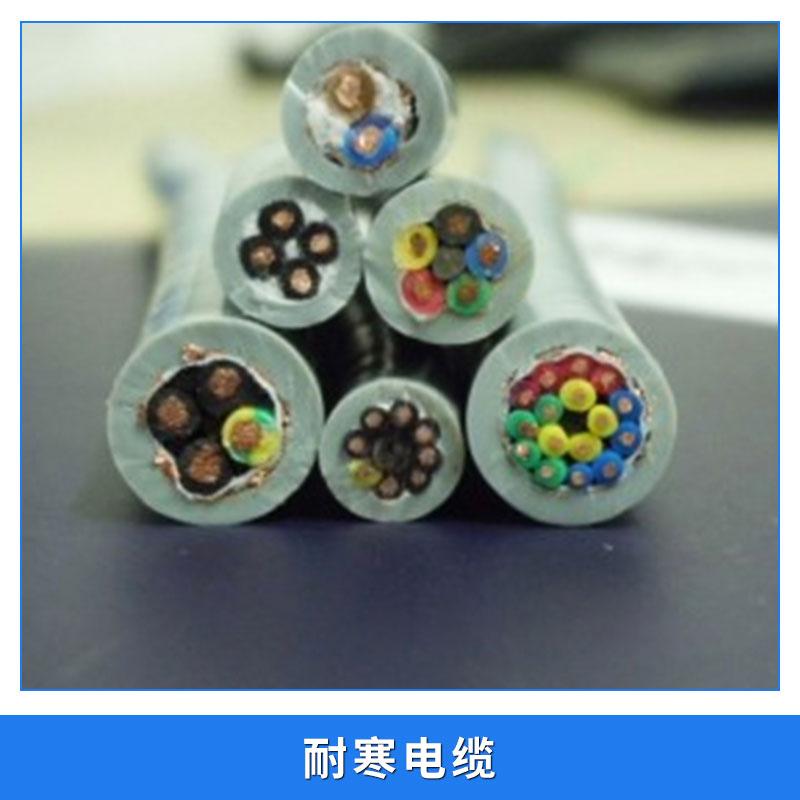 耐寒电缆图片/耐寒电缆样板图 (3)