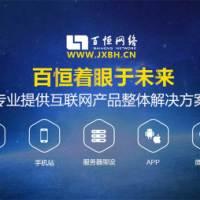 江西微网站开发建设公司哪家好
