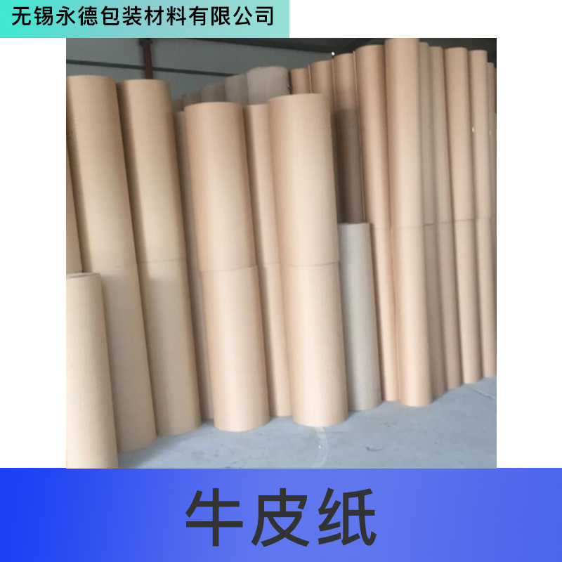 厂家直销  牛皮纸 包装纸 纸带纸 分条纸 品质保障