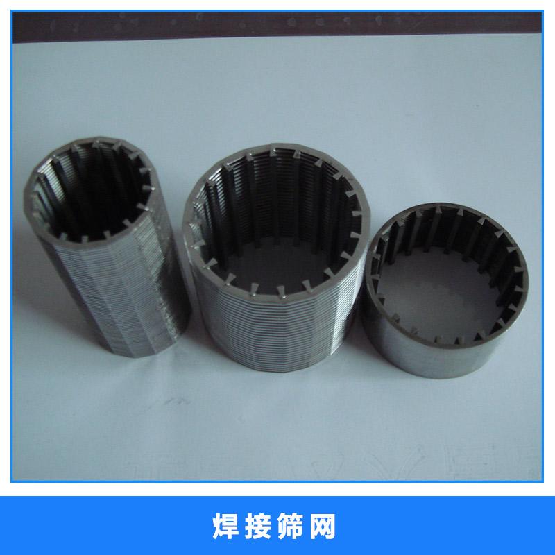 焊接筛网图片/焊接筛网样板图 (4)