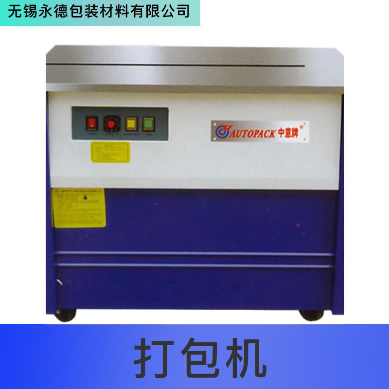 江苏 打包机厂家直销 /高低台/纸箱捆扎/热熔免扣粘合/半自动打包机