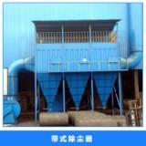 环保干式滤尘装置带式除尘器 工业除尘设备脉冲袋式除尘器 厂家直销