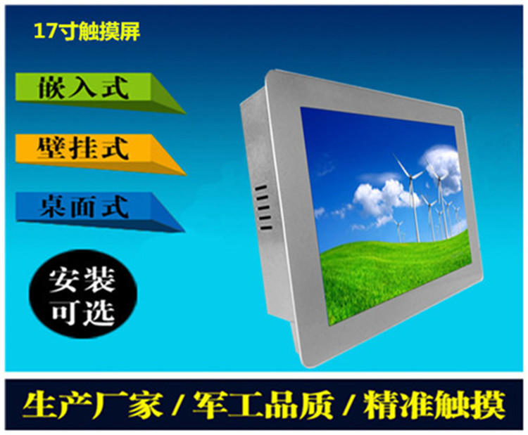 i7物价17寸工业平板电脑价格