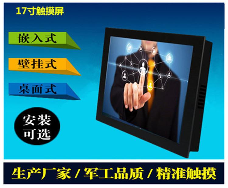 17寸i3电容式工控电脑厂家研源