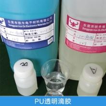 厂家直销 广东PU透明滴胶 高韧性软PU胶 水晶PU胶水 全透明AB胶 防水透明高弹性胶批发