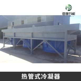 热管式冷凝器图片