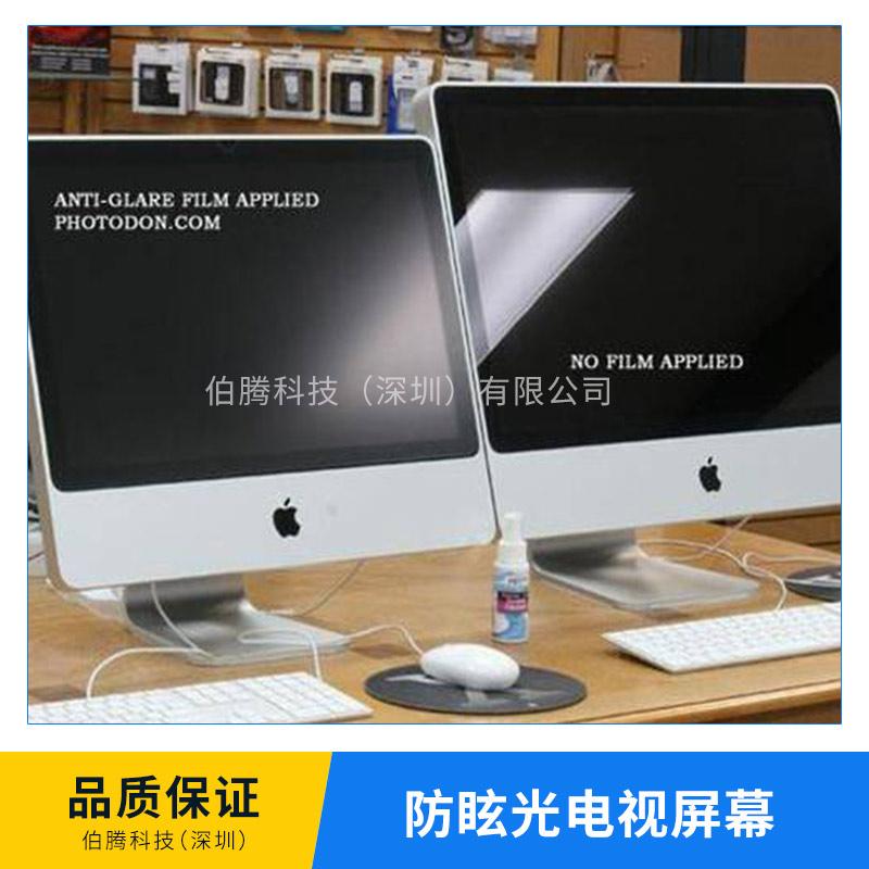 供应防眩光电视屏幕 显示器液晶屏幕防眩光玻璃加工 优质玻璃屏幕