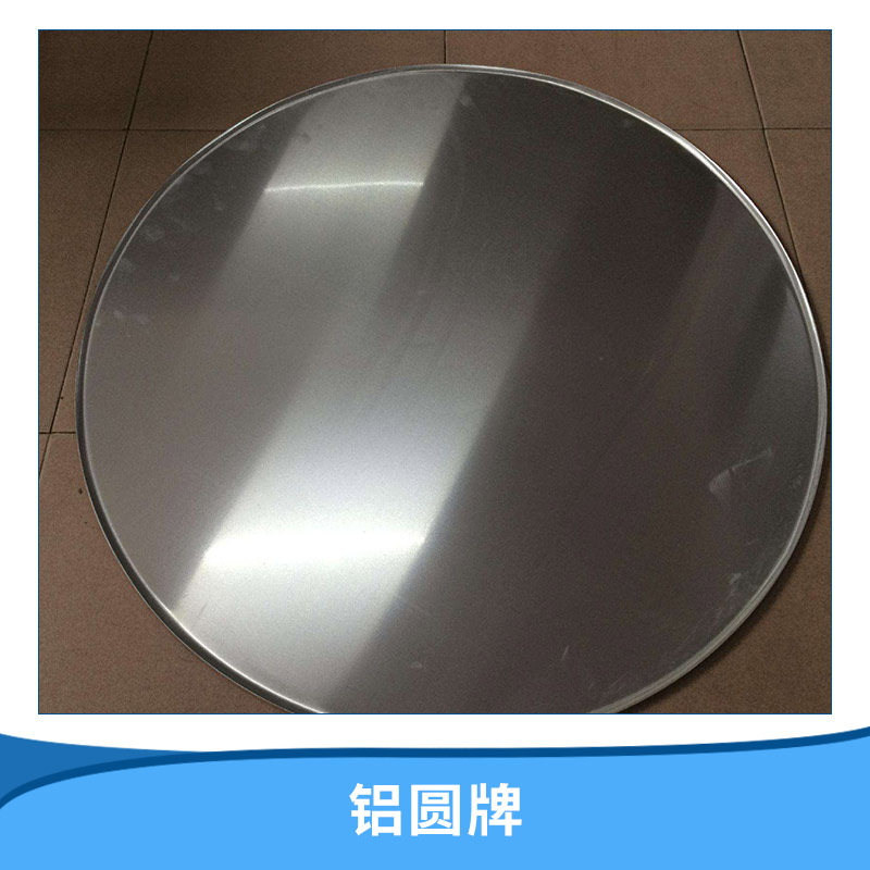上海厂家供应 铝圆牌 600mm交通标识牌制作批发 现货批发规格齐全