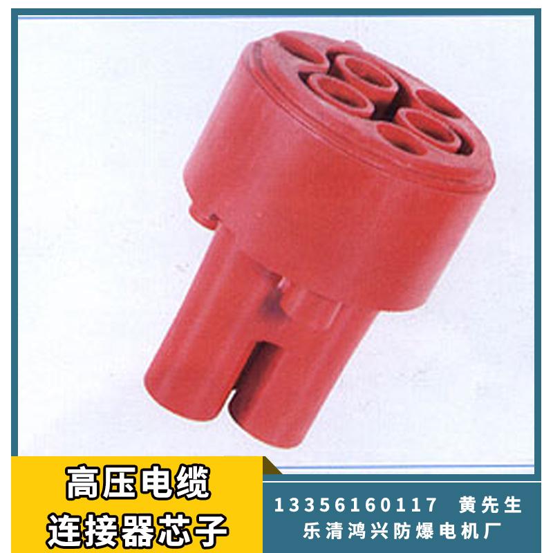 高压电缆连接器芯子 电缆接线端子连接器 优质接头芯子 厂家批发直销