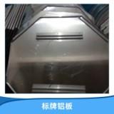 厂家直销标牌铝板 不锈钢板腐蚀标牌凹凸立体冲压商标