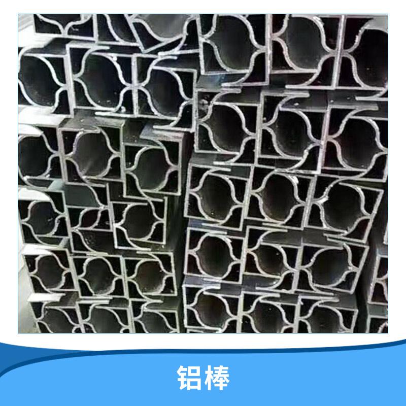 上海铝棒图片