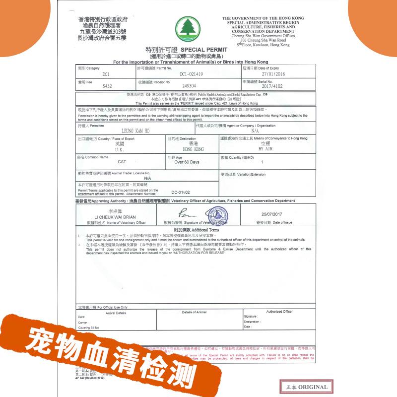 宠物入境许可证申请 国外入境许可证明 宠物入境托运管理 安全高效