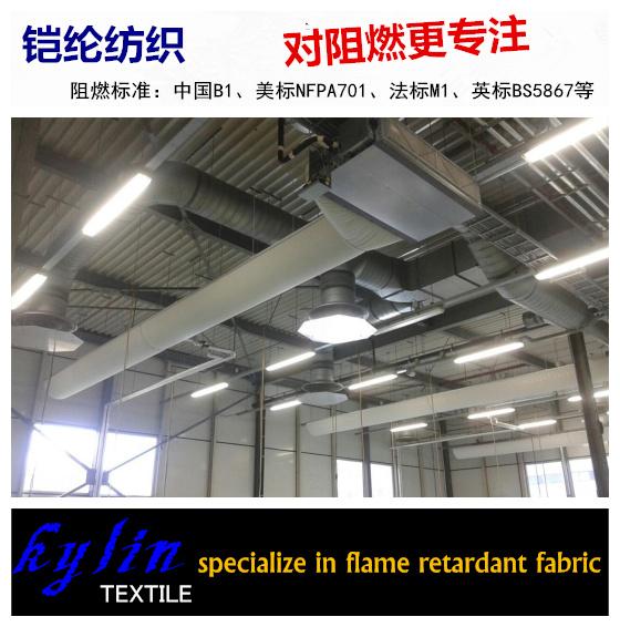 阻燃纤维布袋风管图片/阻燃纤维布袋风管样板图 (3)