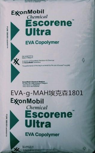 埃克森EVA-g-MAH1801/〔PA、PP.PE〕相容增韧剂