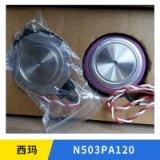 西玛N503PA120可控硅模块平板硅 可控硅晶闸管欢迎来电咨询
