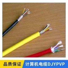 计算机电缆DJYPVP 多芯耐高温阻燃高品质电缆电线 欢迎致电批发