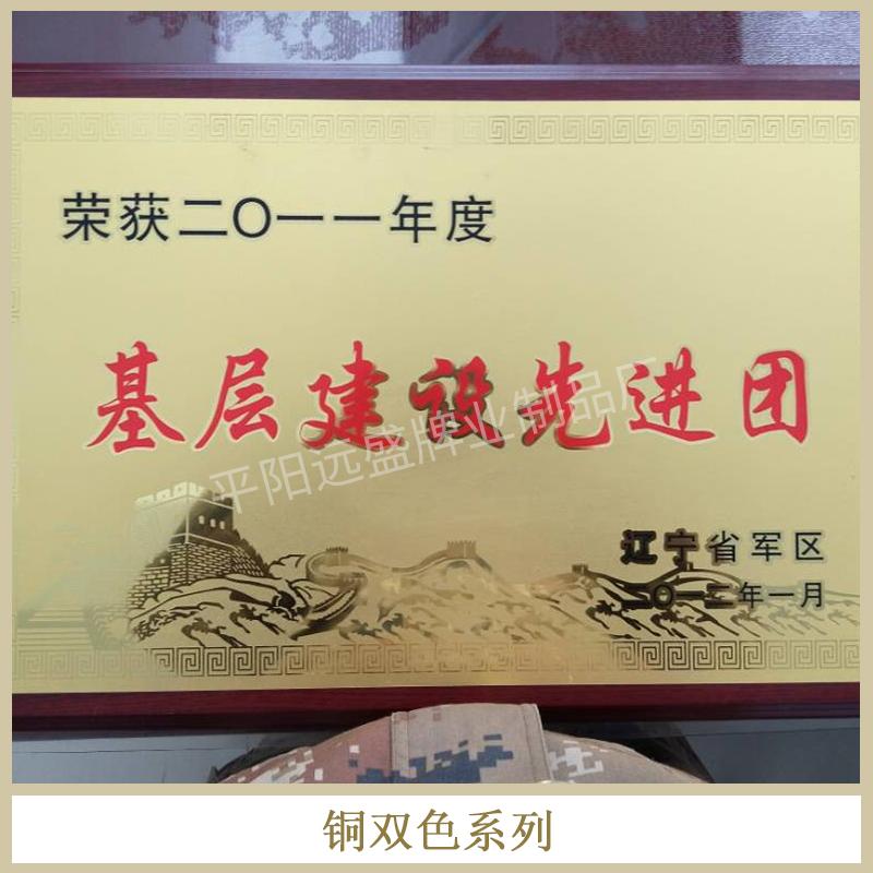 厂家供应腐蚀铜牌 拉丝木板牌  铜双色系列奖牌 欢迎来图定制