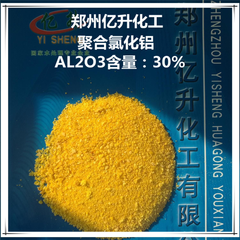 郑州亿升化工有限公司24%含量滚筒板框工艺pac聚合氯化铝工业絮凝剂